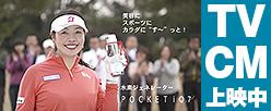 TV CM上映中!